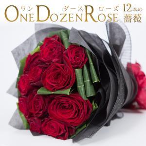 ダーズンローズ 大輪赤バラ花束 12本 結婚式 結婚記念日 薔薇 送料無料 ダーズン 大輪 レッド ...