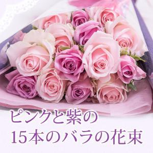 【指定日配達対応】ピンクと紫の15本のバラの花束【指定日配達対応】誕生日・結婚記念日・敬老の日