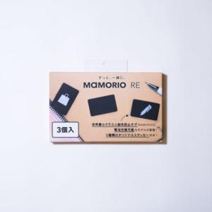 MAMORIO RE マモリオ アールイー BLACK 3個入り 電池交換可能 世界最軽・最小・最薄...