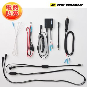 RS TAICHI/アールエスタイチ/RSP030/e-HEAT 12V 車両電源セット  <バイク用電熱ウェア/ウエア/rsタイチ/rsタイチ