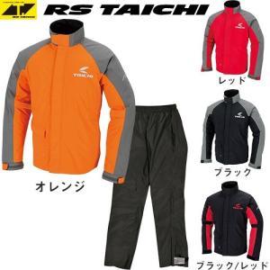 【送料無料】 RS TAICHI アールエスタイチ RSR045 ドライマスター レインスーツ DRYMASTER RAIN|mamoru-k