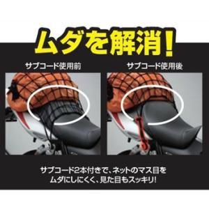 【ツーリングネット】Daytona/デイトナ/ポーチ付きネットフック(3L)|mamoru-k|04