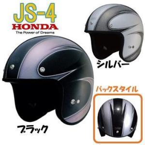ホンダ/Honda/JS-4