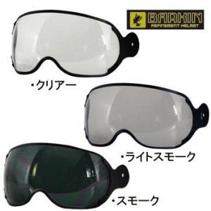 BARKIN/バーキンヘルメット シールド