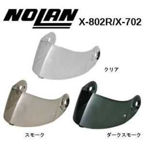 NOLAN/ノーラン/X-802R/X-702用シールド(ノーマルカラー)