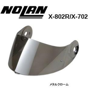 NOLAN/ノーラン/X-802R/X-702用 シールド メタルクローム