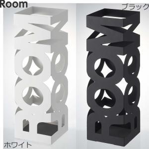 【アンブレラスタンド ルーム】(ホワイト,ブラック) 傘立 シンプル すっきり スッキリ おしゃれ|mamoru-k