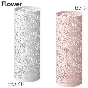 【アンブレラスタンド フラワー】(ホワイト,ピンク) 傘立 円筒 シンプル すっきり スッキリ|mamoru-k
