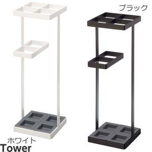 【アンブレラスタンド タワー】(ホワイト,ブラック) 傘立 折りたたみ傘も収納 シンプル すっきり|mamoru-k