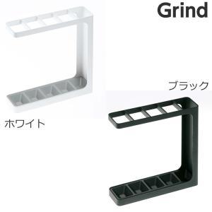 【アンブレラスタンド グラインド】(ホワイト,ブラック) 傘立 スリム Grind シンプル すっきり|mamoru-k