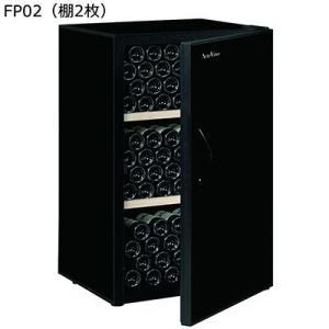 ArteVino/アルテヴィノ/FP02(棚2枚)/150本収納/FPシリーズ/熟成保存タイプ/ヒーター機能搭載/アルテビノ <ワインセラー mamoru-k