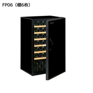 ArteVino/アルテヴィノ/FP06(棚6枚)/98本収納/FPシリーズ/熟成保存タイプ/ヒーター機能搭載/アルテビノ <ワインセラー mamoru-k