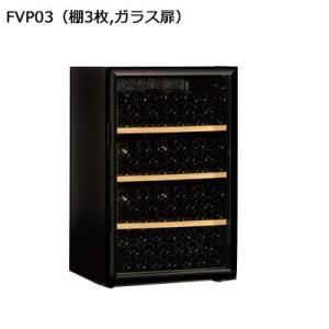 ArteVino/アルテヴィノ/FVP03(棚3枚,ガラス扉)/150本収納/FPシリーズ/熟成保存タイプ/ヒーター機能搭載/アルテビノ < mamoru-k