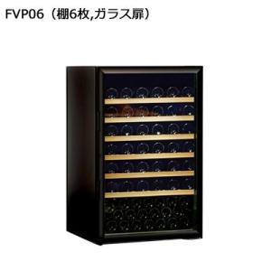 ArteVino/アルテヴィノ/FVP06(棚6枚,ガラス扉)/98本収納/FPシリーズ/熟成保存タイプ/ヒーター機能搭載/アルテビノ <ワ mamoru-k