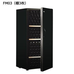 ArteVino/アルテヴィノ/FM03(棚3枚)/215本収納/FMシリーズ/熟成保存タイプ/ヒーター機能搭載/アルテビノ <ワインセラー mamoru-k