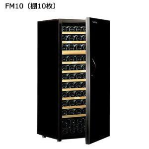ArteVino/アルテヴィノ/FM10(棚10枚)/150本収納/FMシリーズ/熟成保存タイプ/ヒーター機能搭載/アルテビノ <ワインセラ mamoru-k