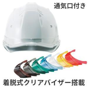 進和化学工業/Shinwa/SS-19V型T-P式RA/通気孔付き/クリアバイザー付き