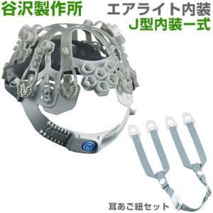 谷沢製作所 タニザワ J型エアライト内装(EPA) ※ご注文時にヘルメット型番をお伝えください...