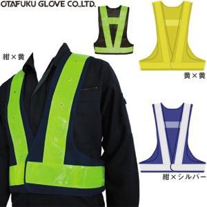安全ベスト 高視認 おたふく手袋 安全ベスト LEDスターMX 2595961 安全服 反射材付 作業着|mamoru-k