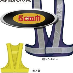 安全ベスト 高視認 おたふく手袋 安全ベスト5cm幅 2597727 安全服 反射材付 作業着|mamoru-k