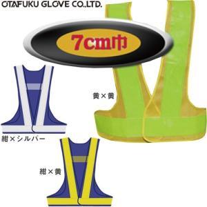 安全ベスト 高視認 おたふく手袋 安全ベスト7cm幅 2597788 安全服 反射材付 作業着|mamoru-k