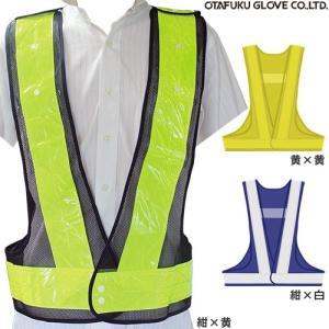 安全ベスト 高視認 おたふく手袋 安全ベスト プレミアムMX 2601075 安全服 反射材付 作業着|mamoru-k