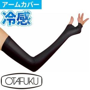 おたふく手袋 BT冷感 パワーストレッチ レディースアームカバーメッシュ JW-616|mamoru-k