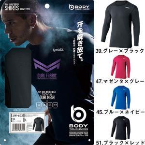 インナー 長袖 ボディタフネス デュアルメッシュ ロングスリーブクルーネックシャツ JW-602 夏用 涼しい クール 夏用インナー おたふく手袋|mamoru-k