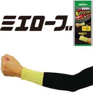 ミエローブ 三重化学 竹糸くん超パワフルアームカバー ロングタイプ30cm 10双セット TK08|mamoru-k