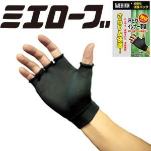 ミエローブ 三重化学 竹糸くん汗取りインナー手袋指切り 3双組×10セット 計30双 TK07|mamoru-k