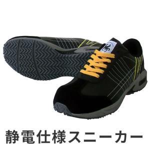 安全靴 日進ゴム HyperV ハイパーV 静電 #211 紐靴 スニーカータイプ mamoru-k