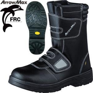 安全靴 ブーツ 福山ゴム アローマックス #80 マジック止め ブーツタイプ mamoru-k