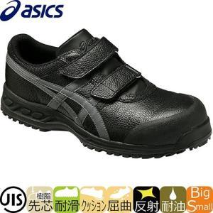安全靴 asics アシックス WINJOB FFR ウィンジョブ70S FFR70S マジック止め...