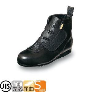 安全靴 ハイカット/エンゼル/Angel/高所作業用/607/高所作業用靴<小さいサイズ/スモールサイズ/メンズ/男性用/ベーシック(黒メイ|mamoru-k