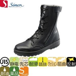 安全靴 ブーツ シモン simon 防災用 WS33 HiFR 1700200 メンズサイズ 小さいサイズ 幅広 3E セーフティー セイフテイ セイフティシューズ 滑りにくい すべりにく mamoru-k