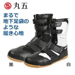安全靴 ブーツ 丸五 MARUGO 高所高鳶 極(きわみ)|mamoru-k