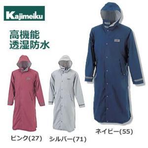 レインウエア 合羽 カジメイク Kajimeiku エントラントレインコート 7260|mamoru-k