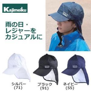 カジメイク/C-1 レインキャップ <レインハット/帽子/キャップ/メンズ/レディース/レインウェア/レインウエア/男性/女性/レジャー/ア mamoru-k