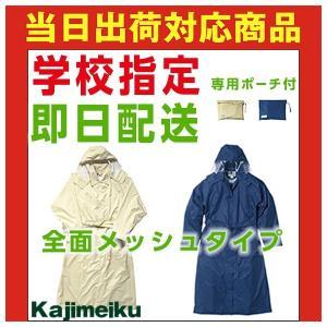 レインウエア 合羽 カジメイク Kajimeiku 学校指定...