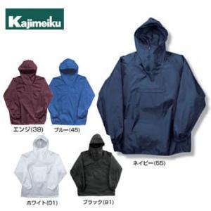 カジメイク Kajimeiku ナイロンヤッケ 5着セット 2203|mamoru-k