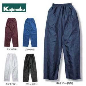 カジメイク Kajimeiku ナイロンパンツ 5着セット 2204 mamoru-k