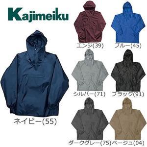 カジメイク Kajimeiku ポリエステルヤッケ 5着セット 2205|mamoru-k
