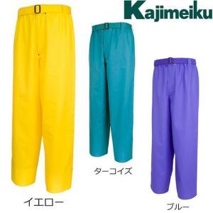 レインパンツ カジメイク Kajimeiku 匠EXズボン 1020 レインウエア 合羽 カッパ mamoru-k