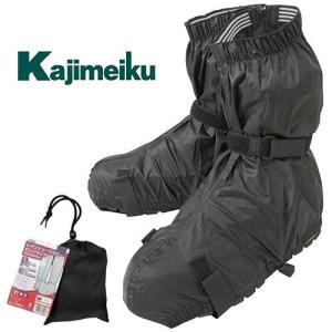 カジメイク Kajimeiku 7810 DOQMENT レインシューズカバー(ショートタイプ) レインシューズカバー 自転車 レジャー アウトドア mamoru-k
