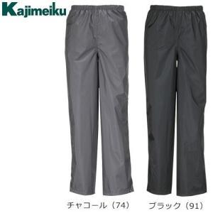 レインウエア パンツ カジメイク 7720 KJレインパンツ KJ RAIN PANTS レインパンツ カッパ 雨合羽 mamoru-k