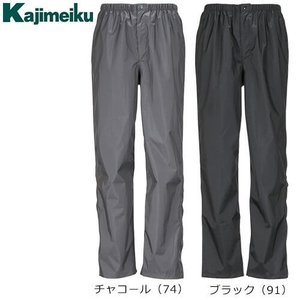 レインパンツ レインウェア レインスーツ カジメイク 7730 KJレインパンツEX KJ RAIN PANTS EX Kajimeiku レインウェア パンツ・ズボン レインウエア パンツ レ mamoru-k