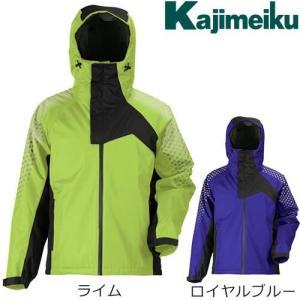 防寒ジャンパー 作業服 カジメイク 5420 防水防寒ジャケット 防寒作業服 防寒ウエア|mamoru-k