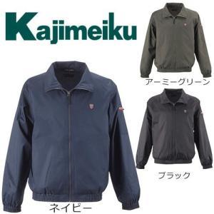 防寒ジャンパー 作業服 カジメイク 8224 NEWマイクロブルゾン 防寒作業服 防寒ウエア|mamoru-k