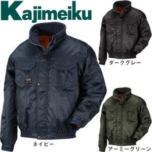 防寒ジャンパー カジメイク Kajimeiku Next ソルジャーブルゾン 8238|mamoru-k