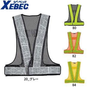 ジーベック XEBEC 18710 安全服 夜光ベスト(裾周り調節型) 通年 秋冬用 メンズ 男性用 作業服 作業着 安全チョッキ 安全ベスト 定番|mamoru-k